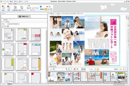 社内報の社員旅行イベントのテンプレートのデザイン作成見本