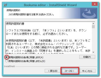 デザインソフトブックマのインストール方法