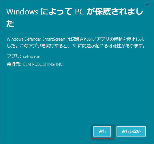 Windows Defender SmartScreenの解除2