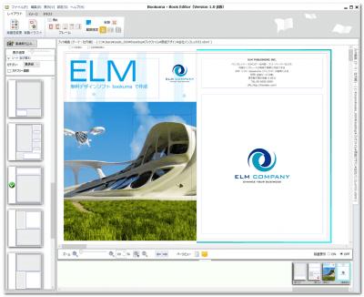 DTPソフトbookuma企業・会社パンフレットの裏表紙デザイン作成見本