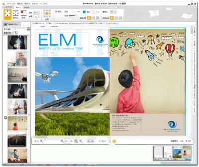 DTPソフトbookumaでの会社・企業パンフレット裏表紙のデザイン作成例・子供(テンプレート使用)