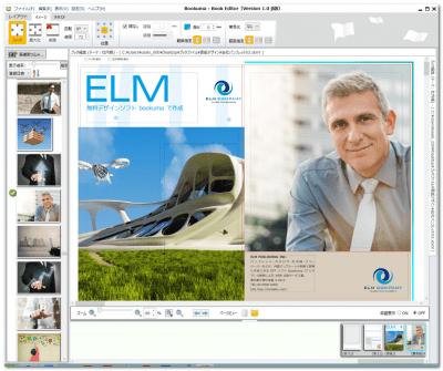 DTPソフトbookuma。社長起用のパンフレット裏表紙デザイン作成例