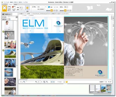 DTPソフトbookumaでの会社・企業パンフレット裏表紙のデザイン作成例・ビジネスイメージ(テンプレート使用)