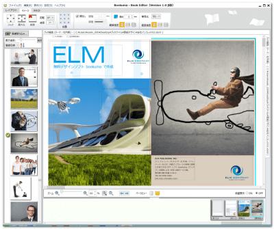 DTPソフトbookumaでの会社・企業パンフレット裏表紙のデザイン作成例・遊び心(テンプレート使用)