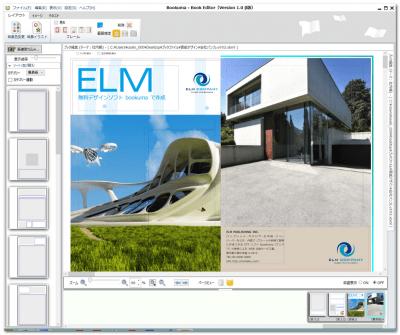 DTPソフトbookumaでの会社・企業パンフレット裏表紙のデザイン作成例・社屋(テンプレート使用)