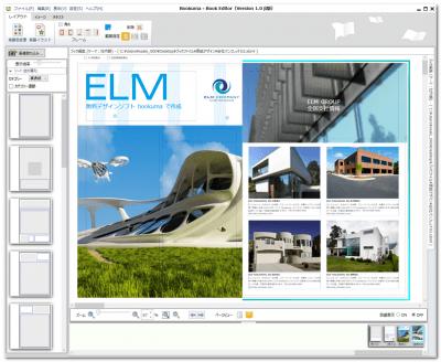 DTPソフトbookumaでの会社・企業パンフレット裏表紙のデザイン作成例・支社(テンプレート使用)