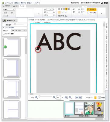 簡易DTPソフトbookumaにおける欧文フォントのサンセリフの説明画像