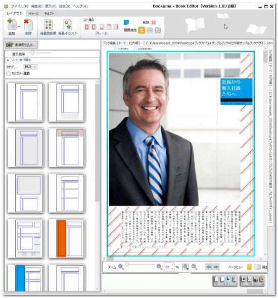 DTPソフトbookumaのページ背景箇所の説明