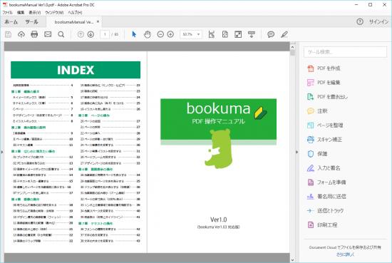 DTPソフトbookuma操作マニュアル1