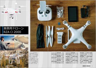 フリーソフトでデザイン作成した製品紹介カタログ