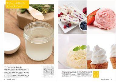 フリーソフトbookumaでデザイン制作した自然・健康食品などの卸カタログ