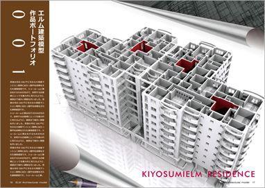 デザイン制作ソフトbookumaで作成した建築模型等の作品ポートフォリオ