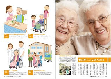 フリーソフトbookumaで作成した福祉施設・団体のサービス案内パンフレット