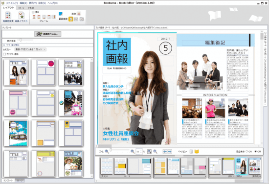 デザインソフトbookumaVer2.0の社内報表紙・裏表紙デザインイメージ