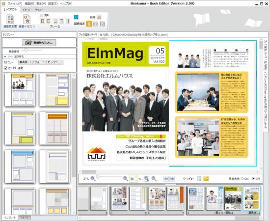 グループ社内報の一体感を高める表紙デザイン作成例
