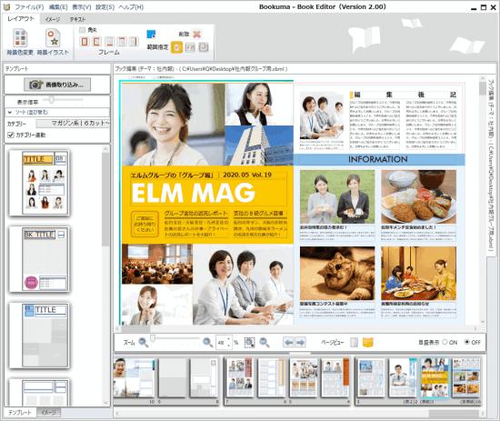 グループ社内報の企画成功事例の表紙デザイン