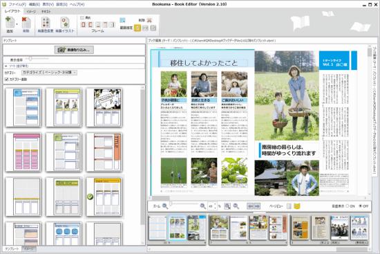 テンプレート使用のパンフレットデザイン例