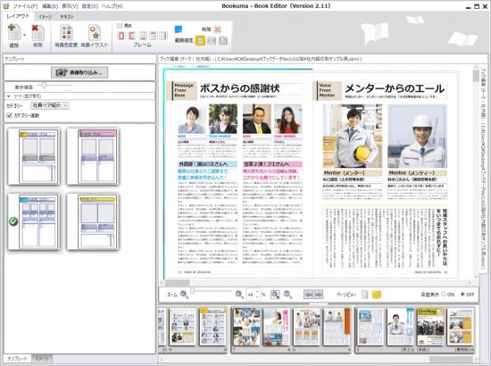 bookumaVer2.11のイメージ画像