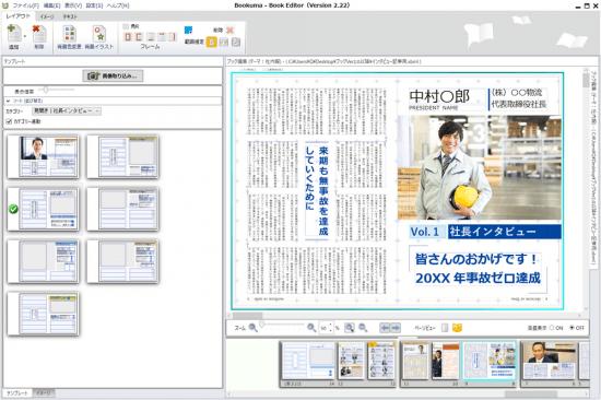 物流会社社長の社内報インタビュー記事のテンプレートデザイン例