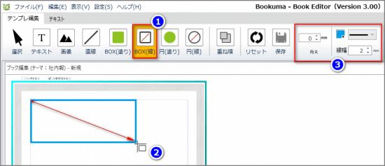 デザインソフトbookumaのBOX(線)の新規作成と設定
