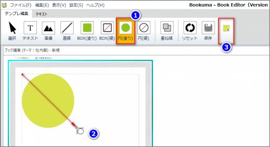 DTPソフトbookumaのデザインパーツ円の作成と設定