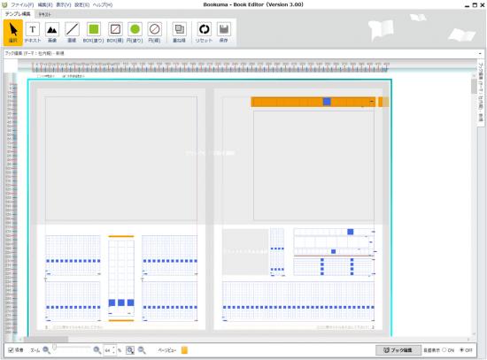 社内報編集ソフトbookumaのテンプレートの自由編集機能