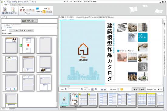 建築模型カタログの表紙テンプレートデザイン案