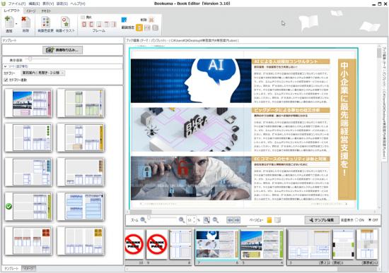 コンサルタント会社の事業紹介テンプレートのページデザイン例
