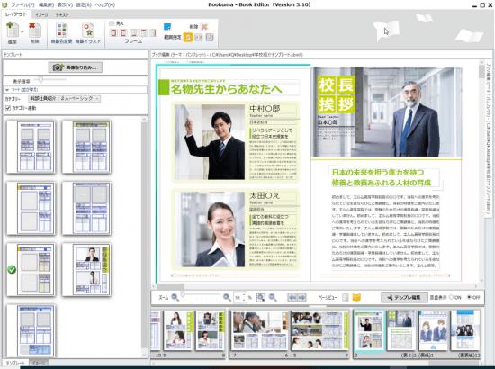 校長先生・教科担任紹介向きテンプレートの高校案内パンフレットのページデザイン例