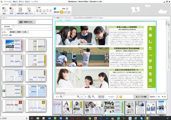 学校生活・学生生活紹介向き、学校紹介パンフレットのテンプレートページデザイン案