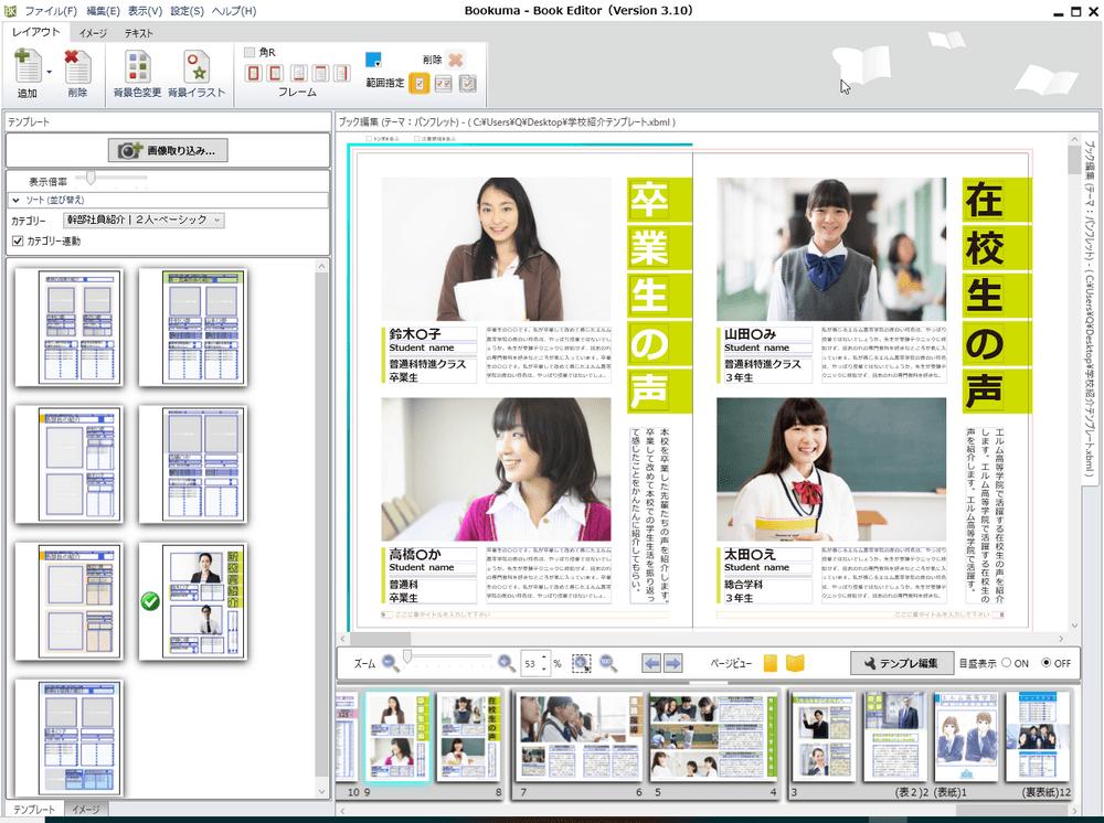 学校パンフレット|作り方とテンプレートデザイン
