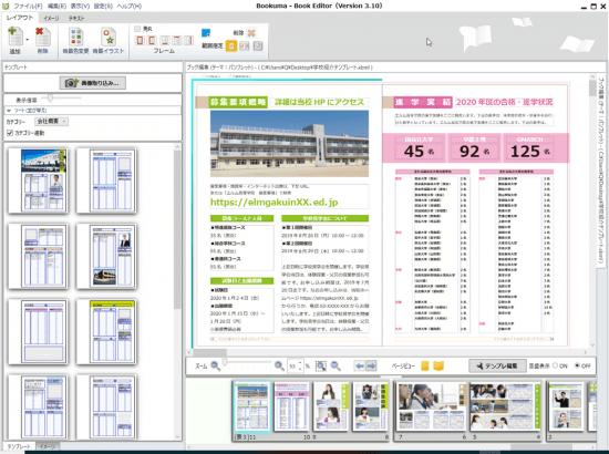 学校の募集要項パンフレットのテンプレートデザイン案