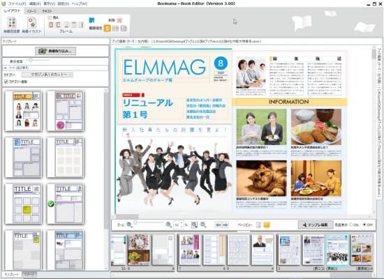 社内報表紙の社員集合写真デザイン例