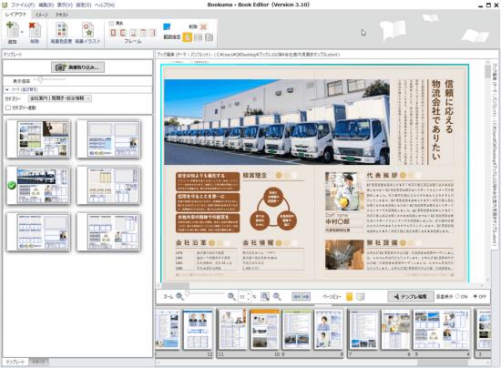 募集案内パンフレットの基本企画内容のデザイン例