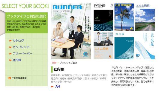 bookumaのブックタイプの選択画面