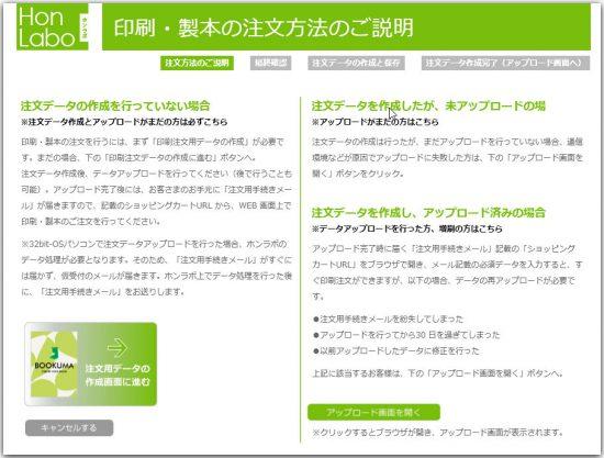 デザイン作成ソフトbookumaの注文画面