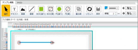 デザインソフトbookumaの線の延長・短縮