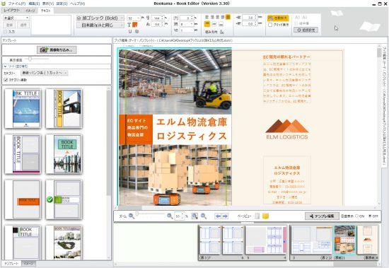 ブックマVer3.30リリースのイメージ