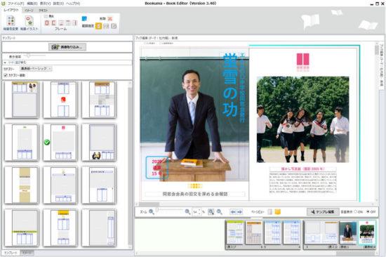 学校同窓会会報誌の冊子レイアウトデザインのテンプレート作成例