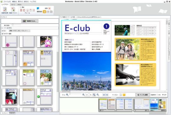 企業・会社OB会の会報誌レイアウトデザイン例