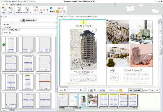 建築模型作品カタログ集のテンプレートレイアウトデザイン例
