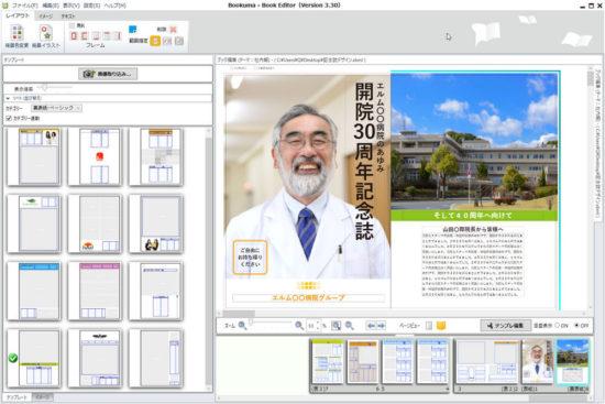 病院30周年記念誌の表紙レイアウトデザイン見本