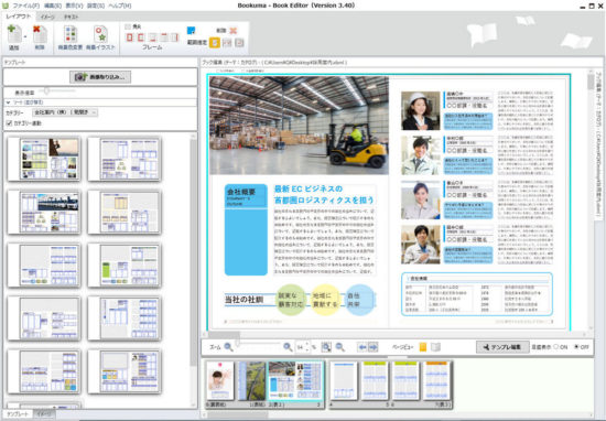 入社採用案内パンフレットの先輩社員紹介の企画内容デザイン例