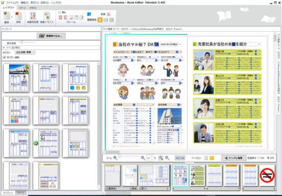 社員募集・採用案内パンフレットの会社経営データ掲載の企画デザイン例