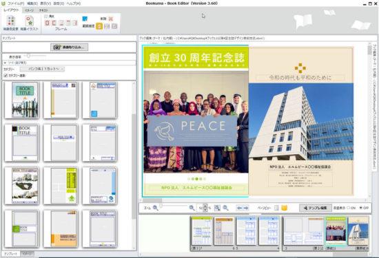 NPO法人・団体の設立周年記念誌の表紙テンプレートとレイアウトデザイン見本