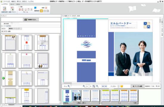デザインソフトbookumaVer3.40のイメージ画像