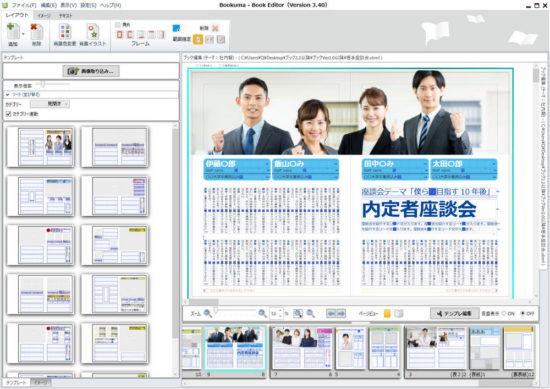 社内報の内定者フォロー企画「座談会」のデザイン例