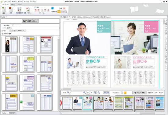 社内報での内定者フォロー企画「内定者インタビュー」のデザイン例