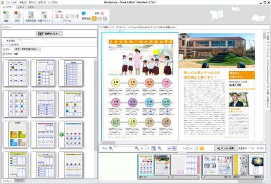 幼稚園の年中行事テンプレートのレイアウトデザイン事例