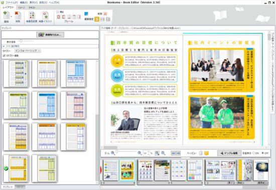 会社・企業の四半期目標・予定向きテンプレートのデザイン見本